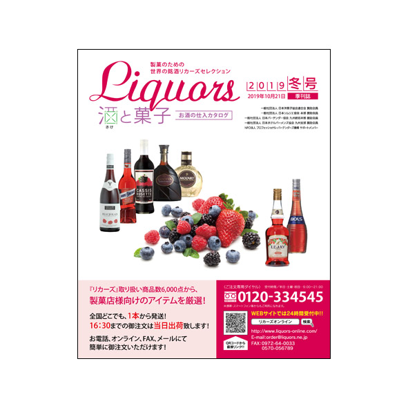 LIQUORS 酒と菓子